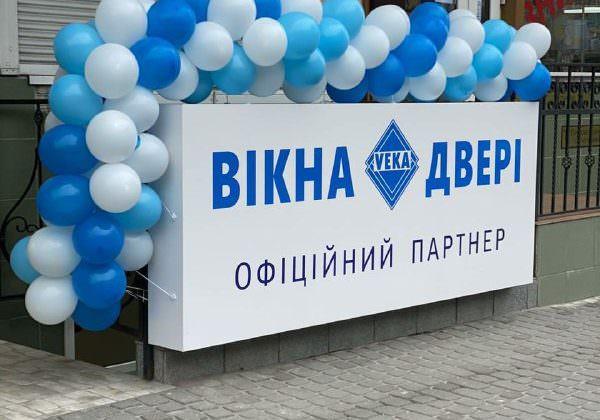 Відкриття салону VEKA в Тернополі
