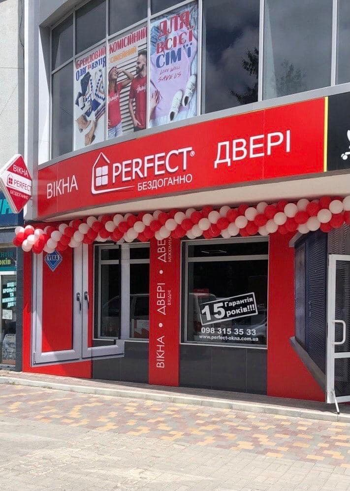 Салони PERFECT у м.Кам'янець-Подільський